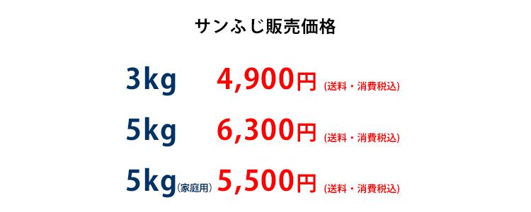 サンフジ価格