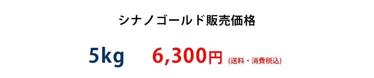 シナノ価格