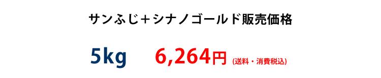 サンフジ+シナノ価格
